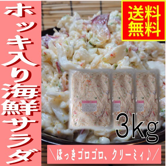 業務用 ホッキ入り海鮮サラダ3kg(冷凍)水産物 シーフード グルメ ほっき 北寄貝 海鮮惣菜 パスタ 寿司 シーサラダ マヨサ