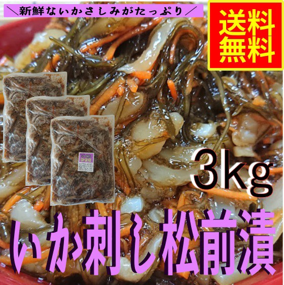 業務用 いか刺し松前漬3kg(冷凍)水産物 シーフード お取り寄せ グルメ 昆布 いか イカ惣菜 海鮮惣菜 加工品 おつまみ 晩