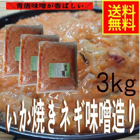 業務用 いか焼きネギ味噌造り3kg(冷凍)水産物 シーフード お取り寄せ グルメ 青唐味噌 イカ惣菜 加工品 海鮮惣菜 おつまみ