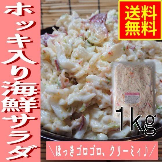 業務用 ホッキ入り海鮮サラダ1kg(冷凍)水産物 シーフード グルメ ほっき 北寄貝 海鮮惣菜 パスタ 寿司 シーサラダ マヨサ