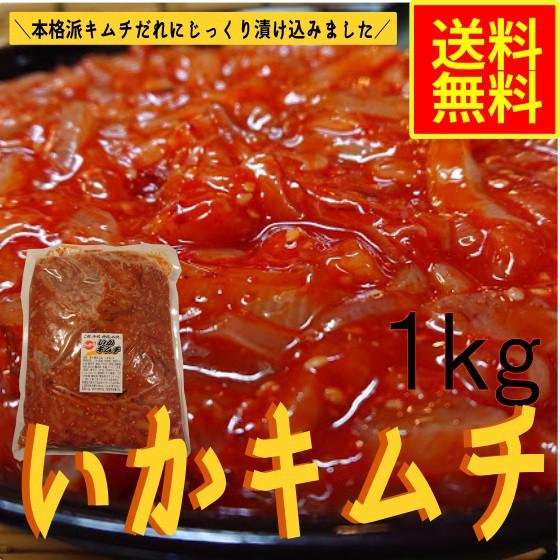 業務用 いかキムチ1kg(冷凍)水産物 シーフード お取り寄せ グルメ イカキムチ イカ惣菜 海鮮惣菜 おつまみ 晩酌 めし友