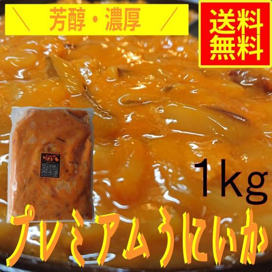 業務用 プレミアムうにいか1kg(冷凍)水産物 シーフード お取り寄せ グルメ ウニイカ 雲丹 イカ惣菜 海鮮惣菜 おつまみ 晩
