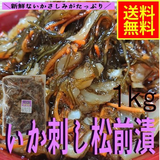業務用 いか刺し松前漬1kg(冷凍)水産物 シーフード お取り寄せ グルメ 昆布 いか イカ惣菜 海鮮惣菜 加工品 おつまみ 晩