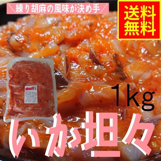 業務用 いか坦々1kg(冷凍)水産物 シーフード お取り寄せ グルメ ごま風味 中華風 イカ惣菜 坦々麺 海鮮 おつまみ 晩酌
