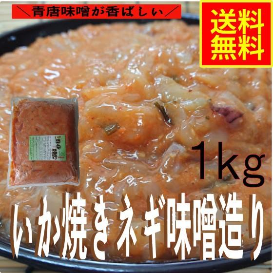 業務用 いか焼きネギ味噌造り1kg(冷凍)水産物 シーフード お取り寄せ グルメ 青唐味噌 イカ惣菜 加工品 海鮮惣菜 おつまみ