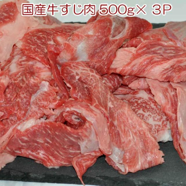 国産牛 牛すじ肉500g×3P 1500g お肉屋さんの牛すじ とろける牛すじ 冷凍 肉 牛肉 精肉 家ご飯 家飲み