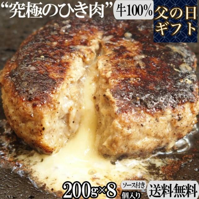 父の日 究極のひき肉で作る 牛100% ハンバーグステーキ チーズ 入り 200g 8個 | bonbori 焼くだけ 美味しい ぼんぼり ハンバーグ お取り