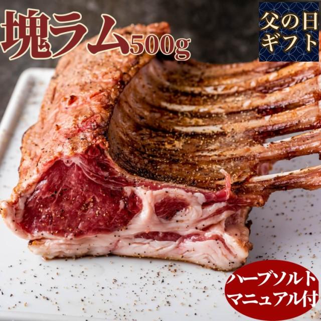 父の日 ラムラック 子羊 骨 付き 塊肉 約 500g ハーブソルト ローズマリー タイム ヒマラヤ 岩塩 付き 熟成 急速 冷凍   冷凍食品 お取