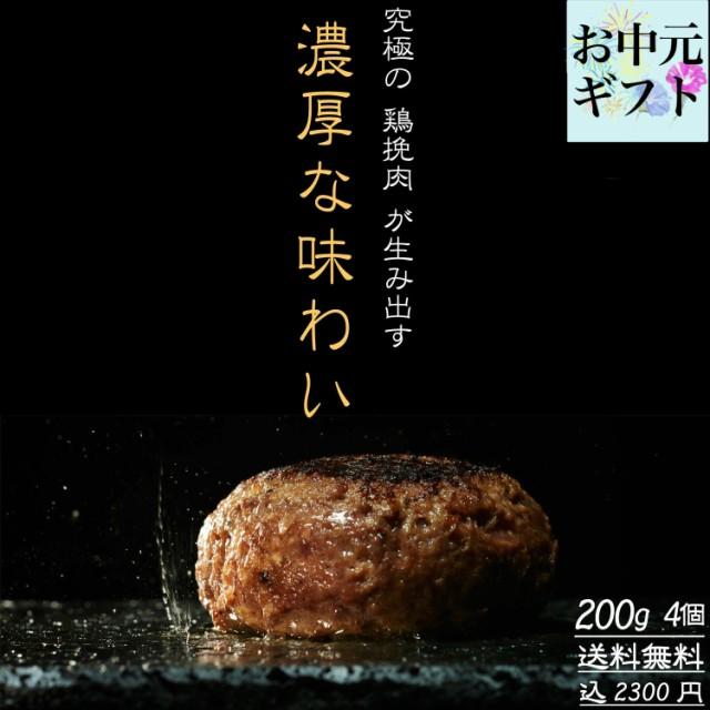 お中元 究極のひき肉で作る チキン100% ハンバーグ ステーキ 200g 4個 | ぼんぼり bonbori 無添加 レトルト 鶏 鶏肉 チキン 鳥 鳥肉 つ