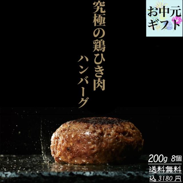 お中元 究極のひき肉で作る チキン100% ハンバーグ ステーキ 200g 8個 | ぼんぼり bonbori 無添加 レトルト 鶏 鶏肉 チキン 鳥 鳥肉 つく
