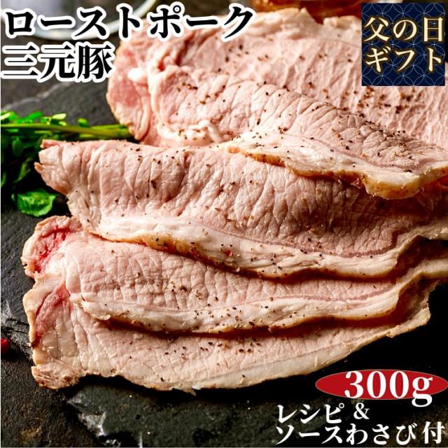 父の日 ぼんぼり プレミアム ローストポーク 約300g 無添加 ソース わさび 付 US産 三元豚 低温熟成 | 冷凍 贈り物 牛肉 肉 お肉 熟成肉