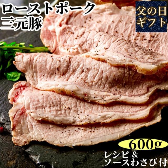 父の日 ぼんぼり プレミアム ローストポーク 約600g 無添加 ソース わさび 付 US産 三元豚 低温熟成 | 冷凍 贈り物 牛肉 肉 お肉 熟成肉