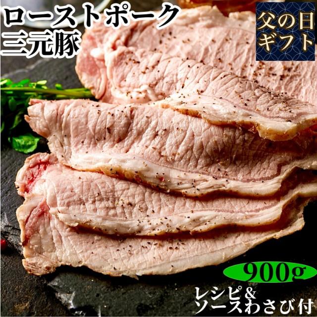 父の日 ぼんぼり プレミアム ローストポーク 約900g 無添加 ソース わさび 付 US産 三元豚 低温熟成 | 冷凍 贈り物 牛肉 肉 お肉 熟成肉