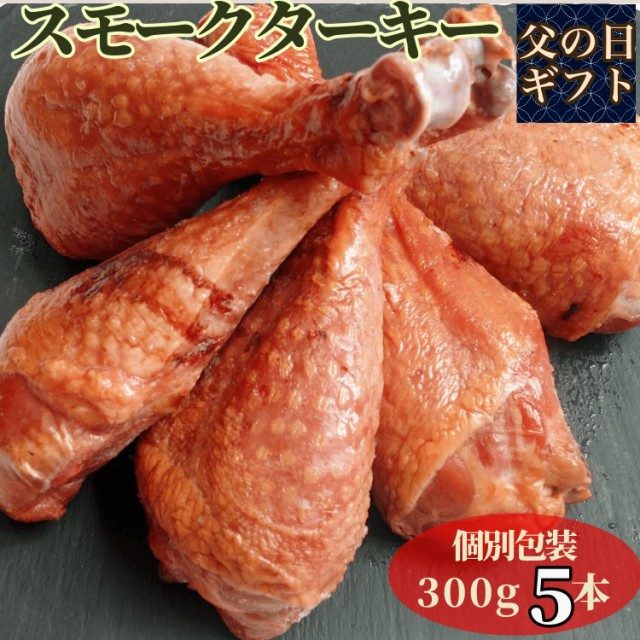 父の日 ぼんぼり スモークターキーレッグ 七面鳥 約 300g 5本 | 調理済 お取り寄せ 冷凍 冷凍食品 レトルト ターキーレッグ スモークター
