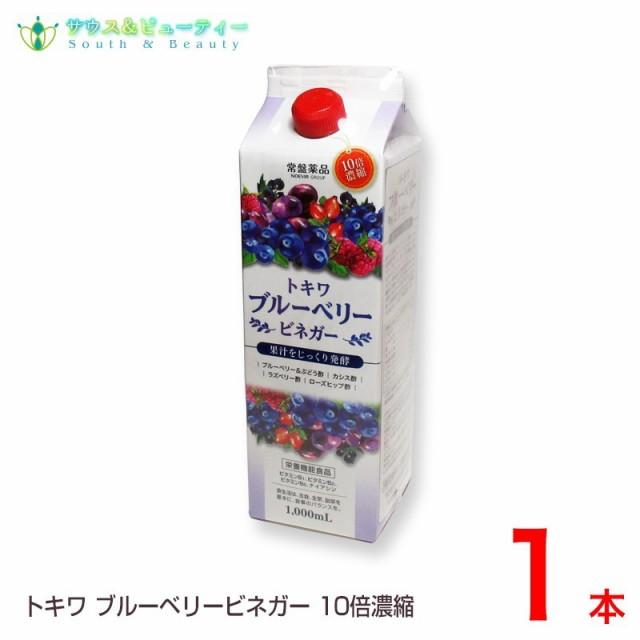 トキワ ブルーベリービネガー 1本 常盤薬品 ノエビアグループ 栄養機能食品 ビタミンB1 ビタミンB2 ビタミンB6 ナイアシン