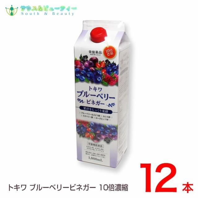 トキワ ブルーベリービネガー 12本 常盤薬品 ノエビアグループ 栄養機能食品 ビタミンB1 ビタミンB2 ビタミンB6 ナイアシン
