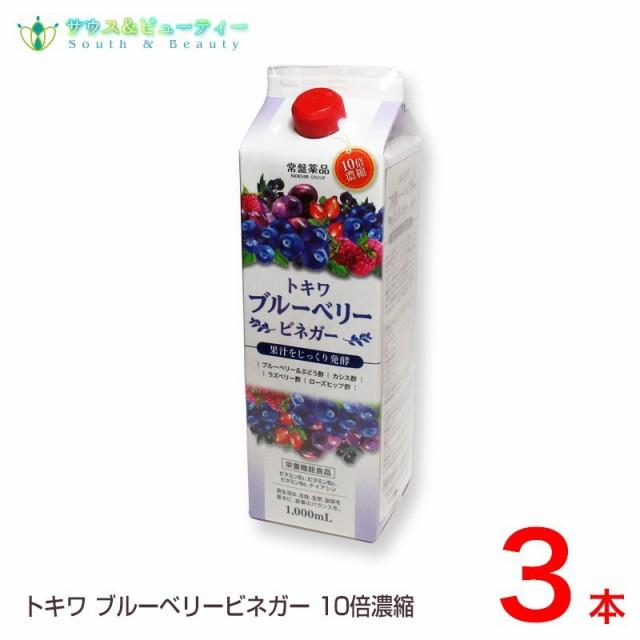 トキワ ブルーベリービネガー 3本 常盤薬品 ノエビアグループ 栄養機能食品 ビタミンB1 ビタミンB2 ビタミンB6 ナイアシン