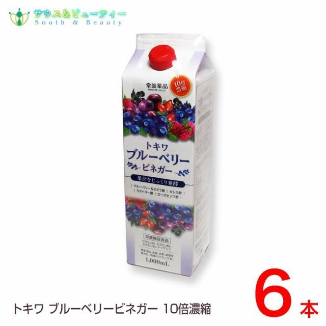トキワ ブルーベリービネガー 6本 常盤薬品 ノエビアグループ 栄養機能食品 ビタミンB1 ビタミンB2 ビタミンB6 ナイアシン