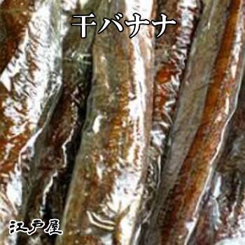 干しバナナ 1kg 砂糖不使用 ドライフルーツ 皮ごと食べられる 健康と美容に嬉しい食物繊維豊富《新鮮・高品質・自慢の美味さ》