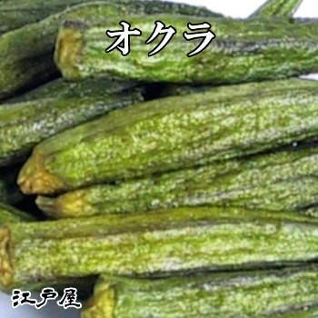 オクラ 900g ドライ野菜 野菜チップス 美容と健康に嬉しい葉酸・カルシウム・食物繊維が豊富《新鮮・高品質・自慢の美味さ》