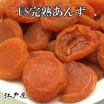 US完熟あんず 1kg ドライフルーツ 最高級品質アメリカ産 美容と健康に嬉しい食物繊維・ビタミンB2・B6豊富 《新鮮・高品質・自慢の美味さ
