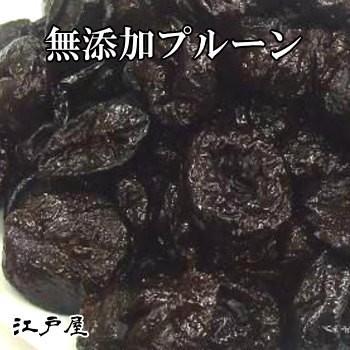 無添加プルーン 500g ドライフルーツ 無糖・無油 美容と健康に嬉しいビタミンE・食物繊維・カリウムが豊富 アメリカ産《新鮮・高品質・自