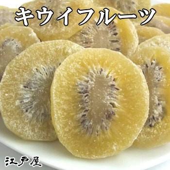 無着色 キウイフルーツ 2kg(1kg×2袋) ドライフルーツ 健康と美容に嬉しいビタミンC・食物繊維《新鮮・高品質・自慢の美味さ》タイ産