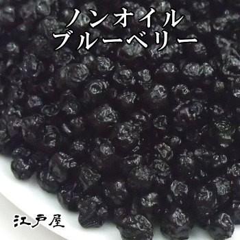《ノンオイル》ブルーベリー (無油) 2kg(1kg×2袋) ドライフルーツ 美容と健康に嬉しいアントシアニン約10倍 北米産野生種ワイルドブルー