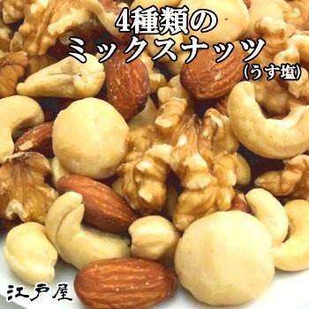 厳選4種類のミックスナッツ うす塩《 2kg 》くるみ・アーモンド・カシューナッツ・マカダミア 新鮮で粒ぞろい高品質・自慢の旨さ 健康・