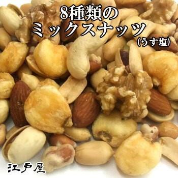 8種類のミックスナッツ 600g うす塩《アーモンド・くるみ・カシューナッツ・ピスタチオ・マカダミア入り》業務用 大容量