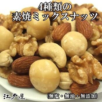 完全無添加 厳選4種類の素焼ミックスナッツ《2kg》アーモンド・くるみ・カシューナッツ・マカダミア 体に嬉しい無塩・無油 おつまみ 健康