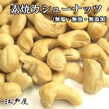 完全無添加 素焼きカシューナッツ(無塩)1kg ロースト 無塩・無油 美容と健康に嬉しいビタミンB1・E・カルシウムが豊富 《新鮮・粒ぞろ