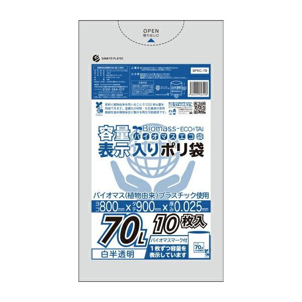 BPKC-78 使用容量表示袋 70 0.025mm厚 白半透明 10枚x40冊 1冊あたり106円