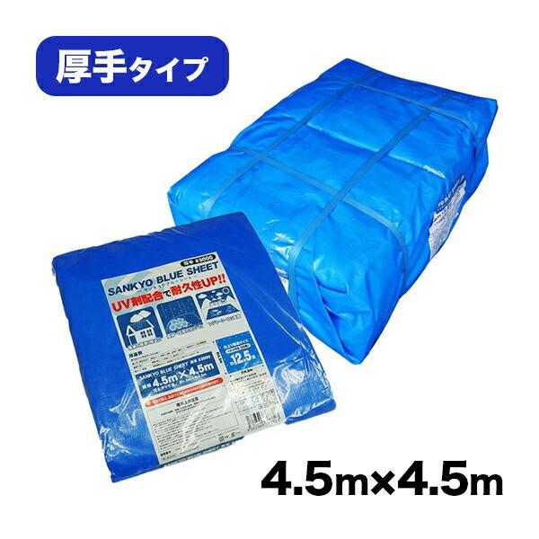 BS-304545 ブルーシート #3000 厚手 青 4.5x4.5M 約12.5畳用 ハトメ数20個 1枚x10冊/ベール 1枚あたり1450円