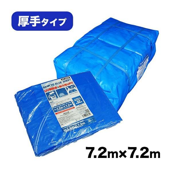 【まとめて3ケース】BS-307272-3 ブルーシート #3000 厚手 青 7.2x7.2M 約32畳 ハトメ数32個 1枚あたり3550円 1枚x3冊/ベールx3