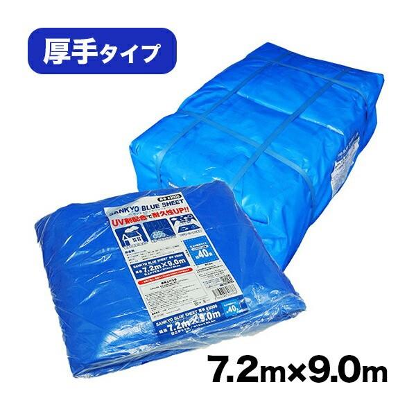 【まとめて3ケース】BS-307290-3 ブルーシート #3000 厚手 青 7.2x9.0M 約40畳 ハトメ数36個 1枚x3冊/ベールx3 1枚あたり4550円