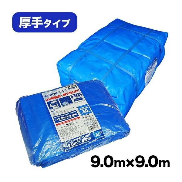 【バラ販売】BS-309090bara ブルーシート #3000 厚手 青 9.0x9.0M 約50畳用 ハトメ数40個 1枚5800円