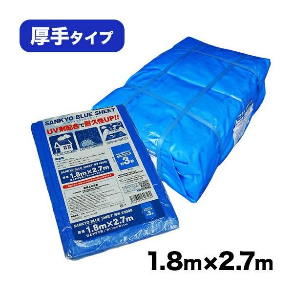 【バラ販売 】BS-301827bara ブルーシート #3000 厚手 青 1.8x2.7M 約3畳用 ハトメ数10個 1枚 1枚 350円