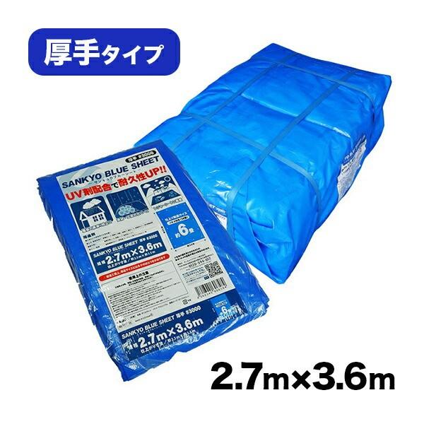 【まとめて3ケース】BS-302736-3 ブルーシート #3000 厚手 青 2.7x3.6M 約6畳用 ハトメ数14個 1枚x15冊x3ベール 1枚あたり674円
