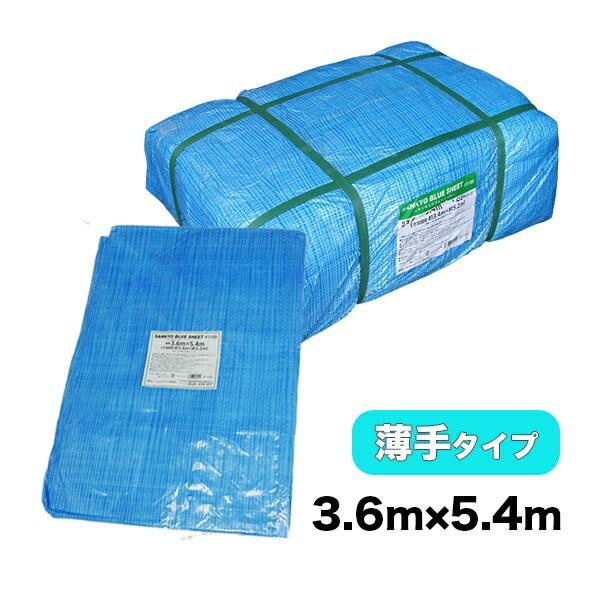 BS-113654 ブルーシート #1100 薄手 青 3.6x5.4M 約12畳用 ハトメ数20個 1枚x20冊/ベール 1枚あたり490円