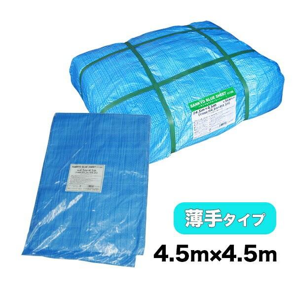 【まとめて3ケース】BS-114545-3 ブルーシート #1100 薄手 青 4.5x4.5M 約12.5畳用 ハトメ数20個 1枚x16冊/ベールx3 1枚あたり500円