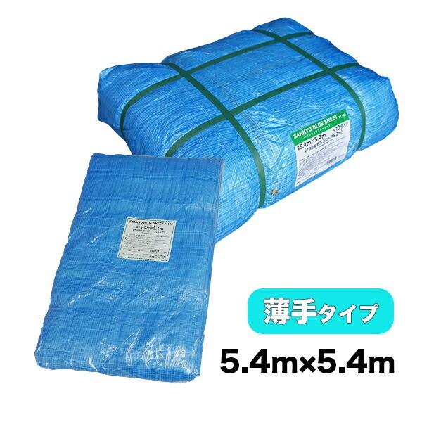 【まとめて10ケース】BS-115454-10 ブルーシート #1100 薄手 青 5.4x5.4M 約18畳用 ハトメ数24個 1枚x10冊/ベールx10 1枚あたり660円