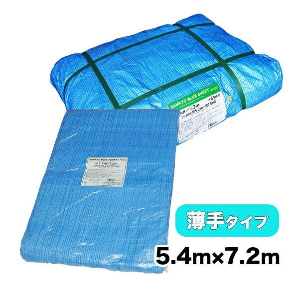 BS-115472 ブルーシート #1100 薄手 青 5.4x7.2M 約24畳用 ハトメ数28個 1枚x6冊/ベール 1枚あたり990円