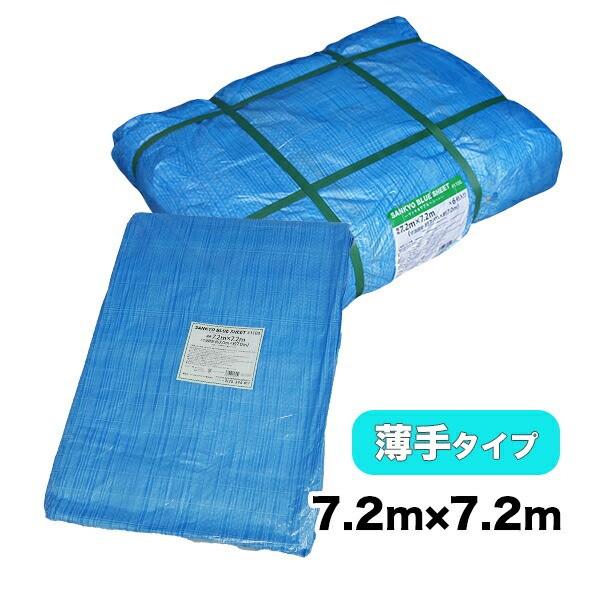 【バラ販売】BS-117272bara ブルーシート #1100 薄手 青 7.2x7.2M 約32畳用 ハトメ数32個 1枚1320円