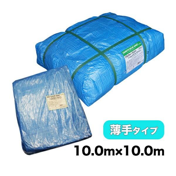 【まとめて3ケース】BS-11100100-3 ブルーシート #1100 薄手 青 10.0x10.0M 約60畳用 ハトメ数44個 1枚x3冊/ベールx3 1枚あたり2470円