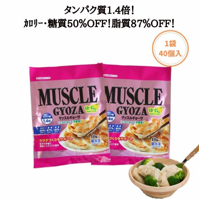 【2袋セット】マッスルギョーザ ゆず風味(2袋) プロテイン餃子 タンパク質1.4倍 カロリー糖質50%オフ 脂質87%オフ ニラにんにく抜きの冷