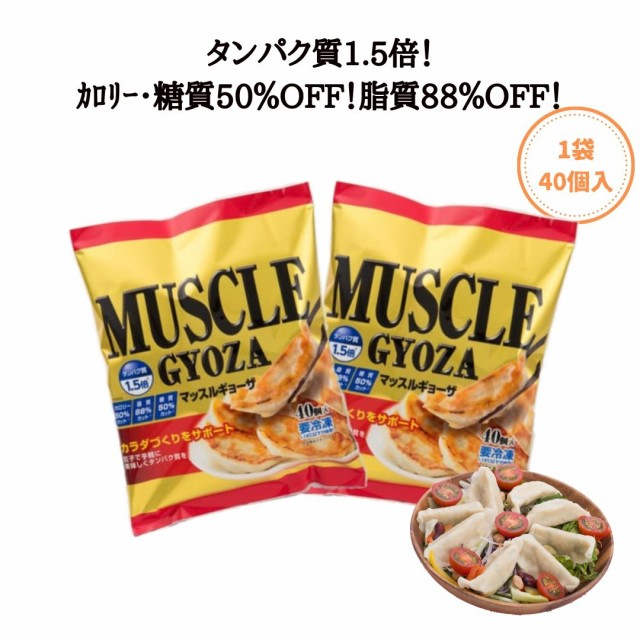 【2袋セット】マッスルギョーザ(2袋) プロテイン餃子 タンパク質1.5倍 カロリー糖質50%オフ 脂質88%オフ の冷凍餃子 国産鶏ささみと小麦
