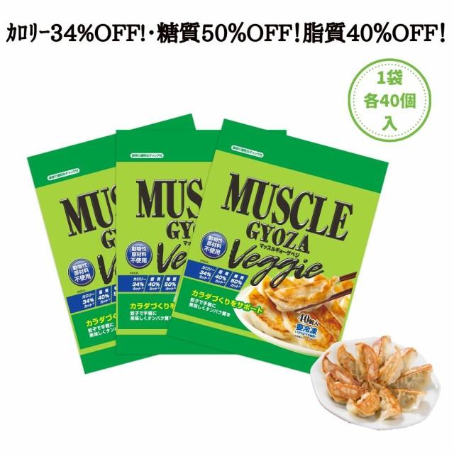 【お得な3袋】マッスルギョーザ ベジ 大豆ミート使用 プロテイン餃子 (1袋40個入×3) [カロリー34%オフ 糖質 50%オフ 脂質 40%オフ