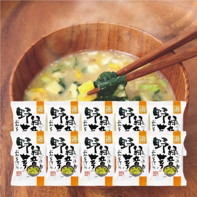 コスモス食品 ごま香る緑黄野菜のおみそ汁 フリーズドライ 化学調味料無添加 10食セット