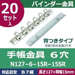 バインダー金具 N127-6-15R-15SR 長さ127mm ×背幅15mm 背つきタイプ 6穴 鉄製 20本入